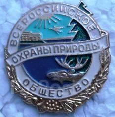 """Значок """" Всероссийское общество охраны природы. """"."""