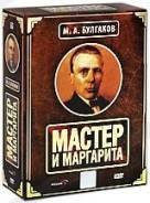 Мастер и Маргарита. Коллекция (5 DVD). Под заказ