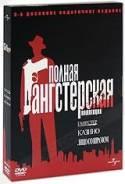 Полная Гангстерская коллекция: Гангстер Казино Лицо со шрамом (3 DVD)