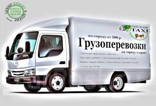 Грузовое такси Грузчики Переезды квартирные от 500 р/ч Вывоз мусора