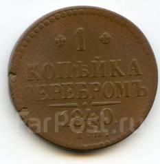 1 Копейка Серебром 1840 ЕМ