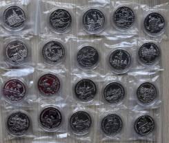 3 рубля 1991-1995 50 лет Победы 20 шт