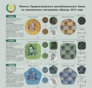 Приднестровье . набор монет 1, 3, 5 , 10 руб., 4шт. 2014 год. Полимер.