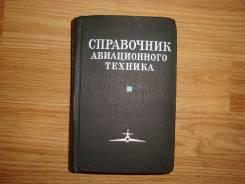 Справочник авиационного техника. Воениздат 1974г.