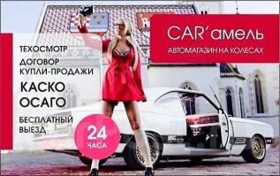 Car'амель: АвтоСтрахование-ОСАГО-КАСКО-Техосмотр-Договор-К/П!