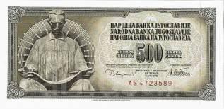 Динары Югославские.
