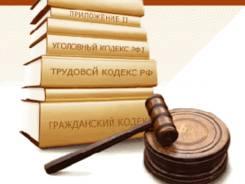 Адвокат. Высшее образование по специальности, опыт работы 22 года