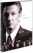 Коллекция Шона Пенна: Игра. Переводчица (2 DVD)