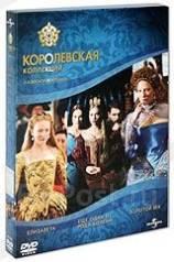 Королевская коллекция (3 DVD)