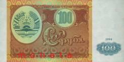Рубль Таджикский.