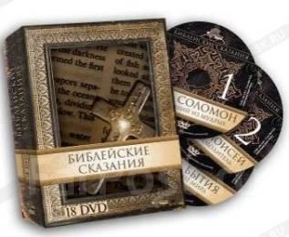 Библейские сказания. Коллекционное издание (18 DVD)