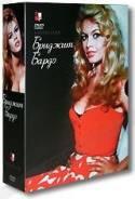 Коллекция Бриджит Бардо №1 (3 DVD)