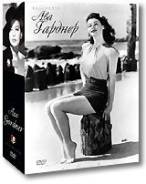 Коллекция Авы Гарднер (3 DVD)