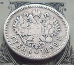 1 рубль 1899 г. (Э. Б)