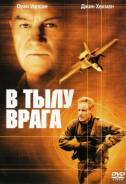 В тылу врага (BR) США 2001