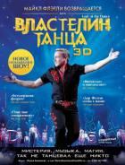 Властелин танца 3D (BR) Великобритания 2011