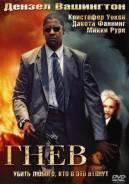 Гнев (BL) США 2004