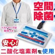 Вирус блокатор из японии