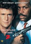 Смертельное оружие 2 (BR) США 1989
