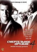 Смертельное оружие 4 (BR) США 1998