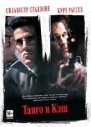 Танго и Кэш (BR) США 1989