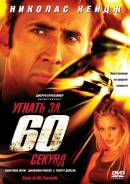 Угнать за 60 секунд (BR) США 2000