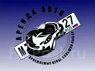 Аренда авто в Хабаровске. Без водителя