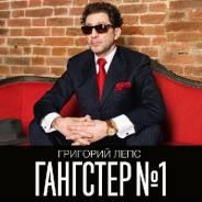 Григорий Лепс. Гангстер №1 (2 Vinyl/фирм. )