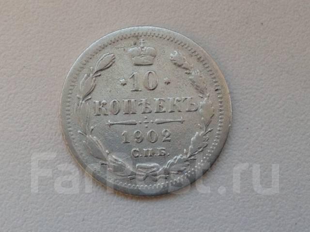 10 копеек 1902 года цена серебро оценка в пересвете