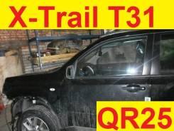 Nissan X-Trail. T31, QR25