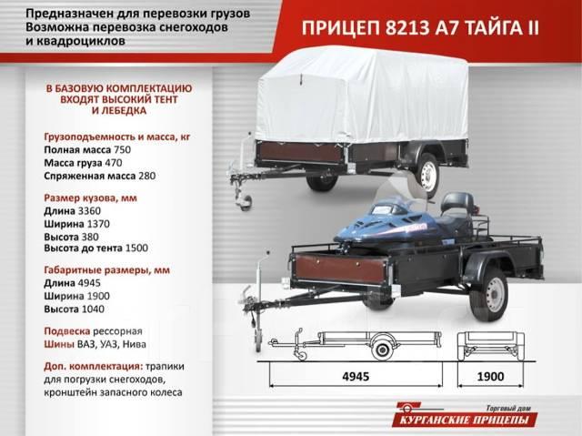 Прицепы. Г/п: 450 кг., масса: 750,00кг.