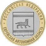 """Монета 10 рублей Биметалл """"Еврейская Автономная Область"""""""