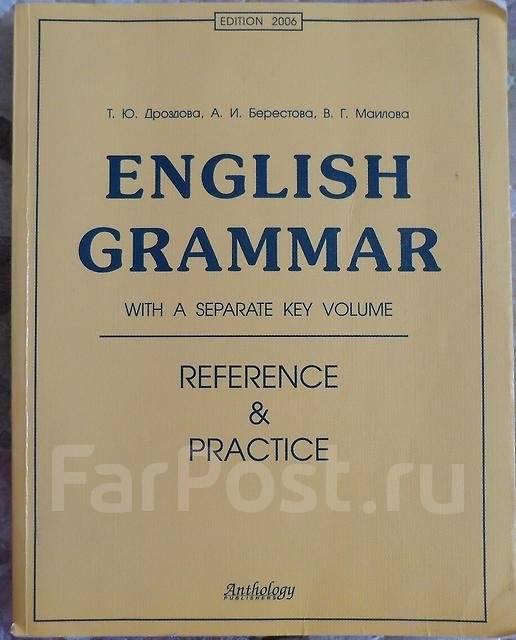 English grammar (дроздова) учебники во владивостоке.