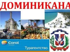 Доминиканская Республика. Пунта-Кана. Пляжный отдых. Туры в Доминикану! Всё, о чём вы мечтали!