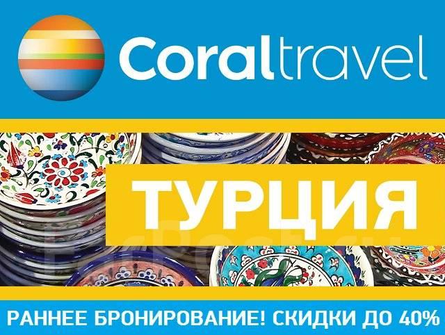Картинки по запросу Coral Travel турция