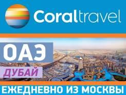 ОАЭ. Дубай. Пляжный отдых. ОАЭ с Корал Тревел. Раннее бронирование. Скидки до 40%