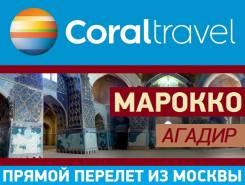 Марокко. Агадир. Пляжный отдых. Марокко с Корал Тревел. Раннее бронирование. Скидки до 40%