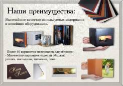 Cвадебные фотокниги и фотоальбомы , постеры, широкоформатная печать