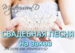 Музыкальный подарок невесты Иркутск