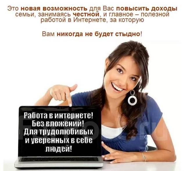 Работа в интернете - реклама имхо интернет-реклама