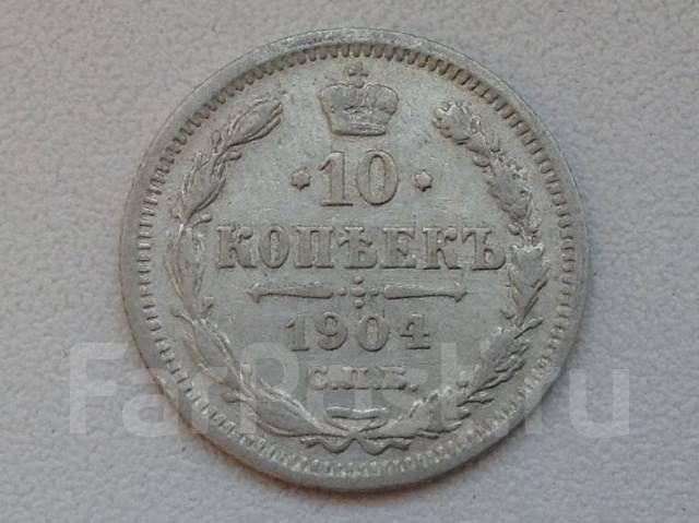 10 копеек 1904 года стоимость британская антарктическая территория