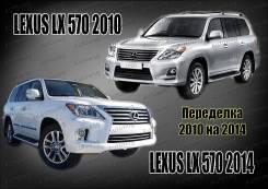 Кузовной комплект. Lexus LX570