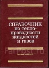 Справочник по теплопроводности жидкостей и газов. Под заказ