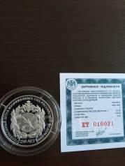 """Подам серебряную монету """"250 лет генеральному штабу"""""""