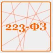 Обучение по 223-ФЗ