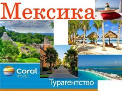 Мексика. Канкун. Пляжный отдых. Туры в Мексику!