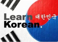 Корейский язык.