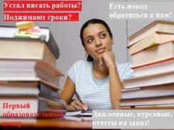 Помощь студентам: Дипломные, Курсовые, Контрольные