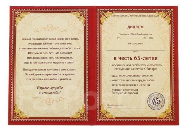 Диплом Юбилей лет х см Сувениры во Владивостоке Дипломы