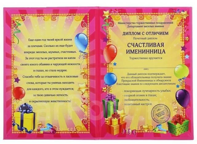 Диплом Именинница х см Сувениры во Владивостоке Дипломы